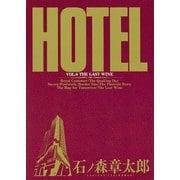 ホテル ビッグコミック版 8(小学館) [電子書籍]