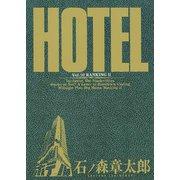ホテル ビッグコミック版 10(小学館) [電子書籍]