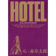 ホテル ビッグコミック版 22(小学館) [電子書籍]