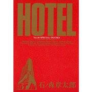 ホテル ビッグコミック版 30(小学館) [電子書籍]
