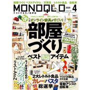 MONOQLO 2020年4月号(晋遊舎) [電子書籍]