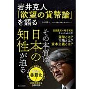 岩井克人「欲望の貨幣論」を語る(東洋経済新報社) [電子書籍]