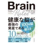 ブレイン・ルール 健康な脳が最強の資産である(東洋経済新報社) [電子書籍]