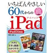 いちばんやさしい60代からのiPad iPadOS対応(日経BP社) [電子書籍]