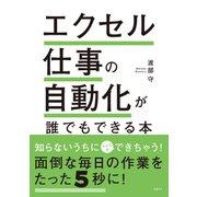 エクセル仕事の自動化が誰でもできる本(日経BP社) [電子書籍]