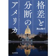 格差と分断のアメリカ(東京堂出版)(PHP研究所) [電子書籍]