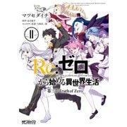 Re:ゼロから始める異世界生活 第三章 Truth of Zero 11(KADOKAWA) [電子書籍]