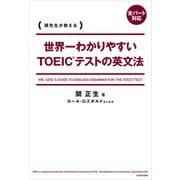 世界一わかりやすいTOEICテストの英文法(KADOKAWA) [電子書籍]
