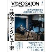 ビデオSALON 2020年4月号(玄光社) [電子書籍]