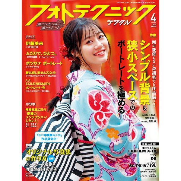 フォトテクニックデジタル 2020年4月号(玄光社) [電子書籍]