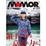 MamoR(マモル) 2020年4月号(扶桑社) [電子書籍]