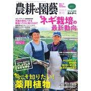 農耕と園芸 2020年3月号(誠文堂新光社) [電子書籍]