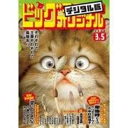 ビッグコミックオリジナル 2020年5号(2020年2月20日発売)(小学館) [電子書籍]