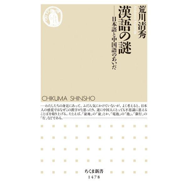 漢語の謎 ──日本語と中国語のあいだ(筑摩書房) [電子書籍]