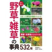 持ち歩き! 野草・雑草の事典532種(西東社) [電子書籍]