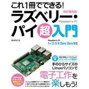 これ1冊でできる! ラズベリー・パイ 超入門 改訂第6版 Raspberry Pi 1+/2/3/4/Zero/Zero W対応(ソーテック社) [電子書籍]
