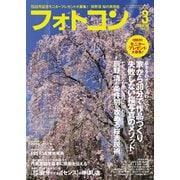 フォトコン2020年3月号(日本写真企画) [電子書籍]