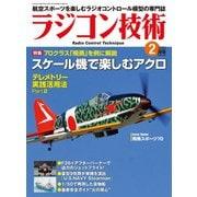 ラジコン技術 2020年2月号(コスミック出版) [電子書籍]