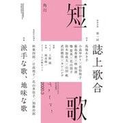 短歌 2020年3月号(角川文化振興財団) [電子書籍]