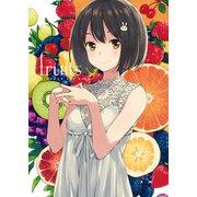 いみぎむる ART WORKS fruits(KADOKAWA) [電子書籍]
