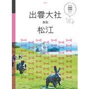 マニマニ 出雲大社松江鳥取(2021年版)(JTBパブリッシング) [電子書籍]