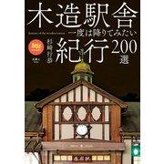 旅鉄BOOKS 025 木造駅舎紀行200選(天夢人) [電子書籍]