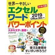 世界一やさしいエクセルワードパワーポイント2019/Office365 対応(インプレス) [電子書籍]