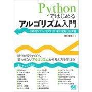 Pythonではじめるアルゴリズム入門 伝統的なアルゴリズムで学ぶ定石と計算量(翔泳社) [電子書籍]