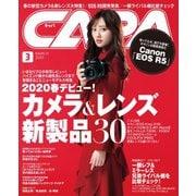 CAPA(キャパ) 2020年3月号(学研プラス) [電子書籍]