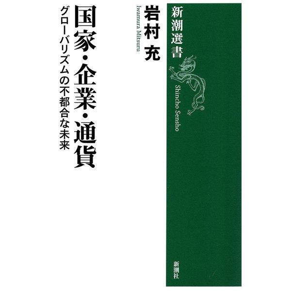 国家・企業・通貨―グローバリズムの不都合な未来―(新潮選書)(新潮社) [電子書籍]