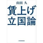賃上げ立国論(日経BP社) [電子書籍]