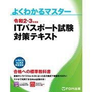 よくわかるマスター 令和2-3年度版 ITパスポート試験 対策テキスト(FOM出版) [電子書籍]