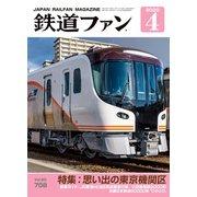 鉄道ファン2020年4月号(交友社) [電子書籍]
