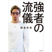 強者の流儀(KADOKAWA) [電子書籍]