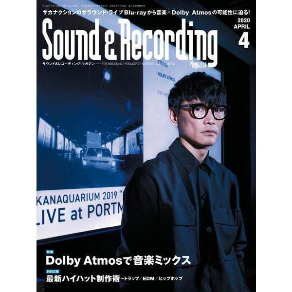 サウンド&レコーディング・マガジン 2020年4月号(リットーミュージック) [電子書籍]