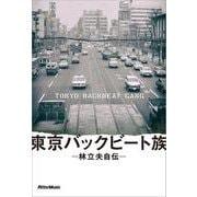 東京バックビート族 林立夫自伝(リットーミュージック) [電子書籍]