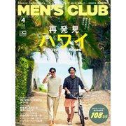 MEN'S CLUB (メンズクラブ) 2020年4月号(ハースト婦人画報社) [電子書籍]