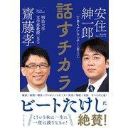 話すチカラ(ダイヤモンド社) [電子書籍]