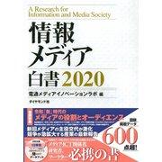 情報メディア白書2020(ダイヤモンド社) [電子書籍]