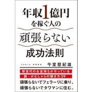 年収1億円を稼ぐ人の頑張らない成功法則(学研) [電子書籍]