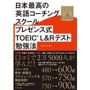 日本最高の英語コーチングスクール プレゼンス式TOEIC(R)L&Rテスト勉強法(ダイヤモンド社) [電子書籍]