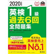 2020年度版 英検1級 過去6回全問題集(音声DL付)(旺文社) [電子書籍]