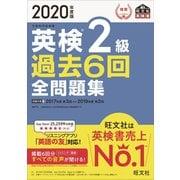 2020年度版 英検2級 過去6回全問題集(音声DL付)(旺文社) [電子書籍]