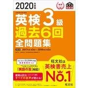 2020年度版 英検3級 過去6回全問題集(音声DL付)(旺文社) [電子書籍]