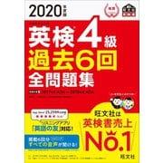 2020年度版 英検4級 過去6回全問題集(音声DL付)(旺文社) [電子書籍]