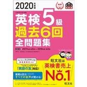 2020年度版 英検5級 過去6回全問題集(音声DL付)(旺文社) [電子書籍]