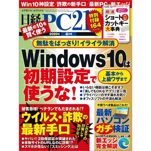 日経PC21(ピーシーニジュウイチ) 2020年4月号(日経BP社) [電子書籍]