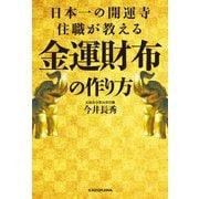 日本一の開運寺住職が教える金運財布の作り方(KADOKAWA) [電子書籍]