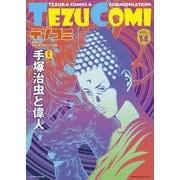 テヅコミ Vol.14(マイクロマガジン社) [電子書籍]