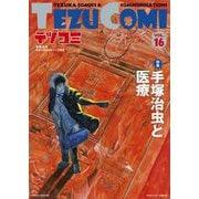 テヅコミ Vol.16(マイクロマガジン社) [電子書籍]
